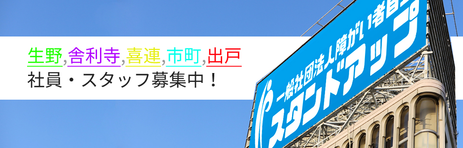 大阪A型事業所スタンドアップの社員・スタッフ採用情報ページ
