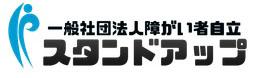 2015-2018 一般社団法人<br /> 障がい者自立スタンドアップ 大阪府公安委員会 621242303044